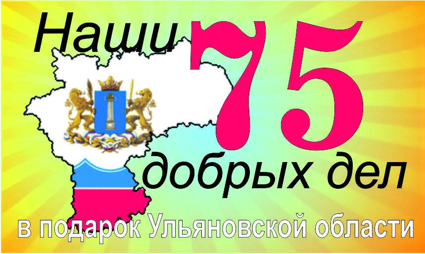 Наши 75 добрых дел в подарок Ульяновской области