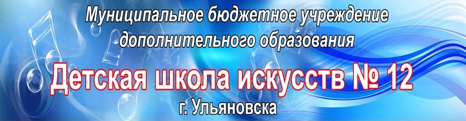 МБУ ДО ДШИ №12